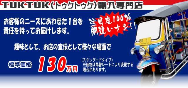 TUKx2のご紹介!! 画像クリックでABOUT USページへ!!